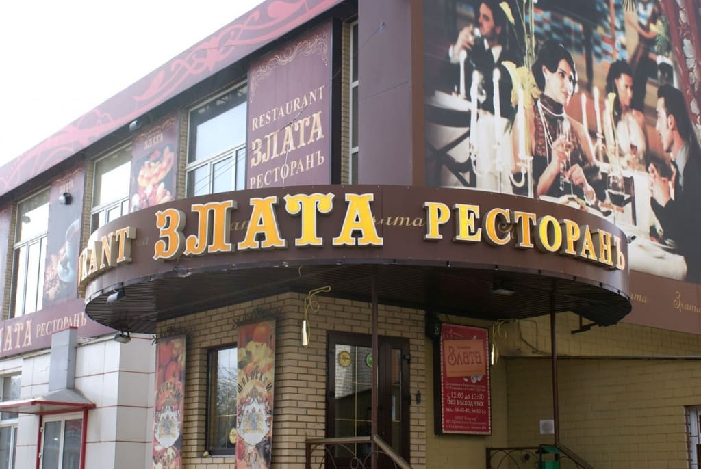 himchistka restorana stavropol'